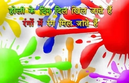 holi ke din dil khil jate hai rango me rang mil jate hai. , happy holi,colorful holi,holi festival,holi wishes,holi greetings
