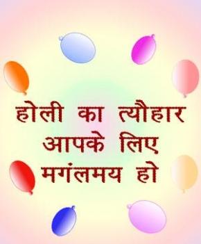 holi ka tyohar aapke liye mangalmay ho , Hindi happy holi,colorful holi,holi festival,holi wishes,holi greetings