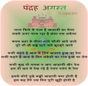 15 August 2012 images , happy independence day speech