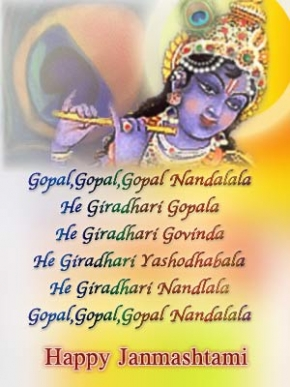 gopal, gopal, gopal nandalala, he giradhari gopala he giradhari govinda he girdhari yashodhabala, he giradhari nandlala, gopal, gopal, gopal nandalala happy janmashtami , janmashtami wallpaper,happy janmashtami greetings,janmashtami 2016,janmashtami messages,janmashtami sms hindi,janmashtami pictures