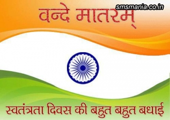 Vande Mataram, Sawantrata Divas Ki Hardik ShubhkamnayainIndependence Day