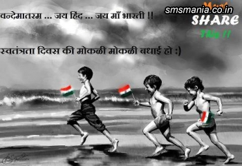 Vande Mataram, Jai Hind, Jai Ma BhartiIndependence Day