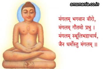 Mahavir Jayanti Orkut ScrapMahavir Jayanti