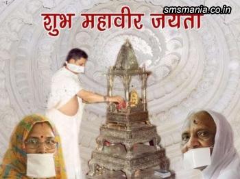 Mahavir Jayanti ScrapsMahavir Jayanti