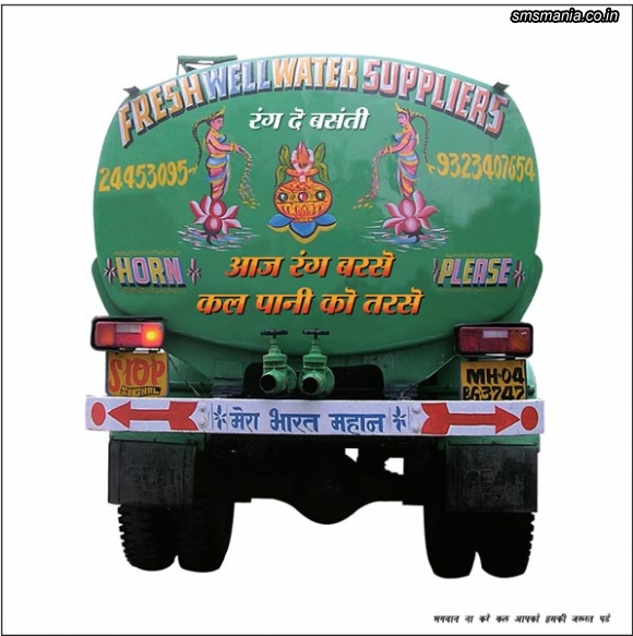 Aaj Rang Barse Kal Paani Ko TarseHoli