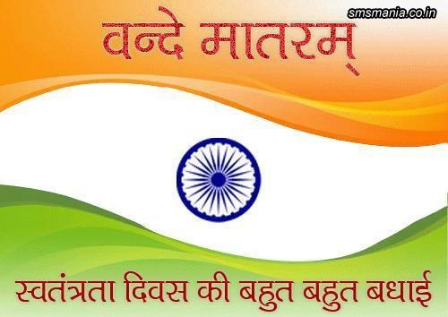Vande Mataram, Sawantrata Divas Ki Hardik ShubhkamnayainIndependence Day Images
