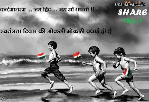 Vande Mataram, Jai Hind, Jai Ma BhartiIndependence Day Images