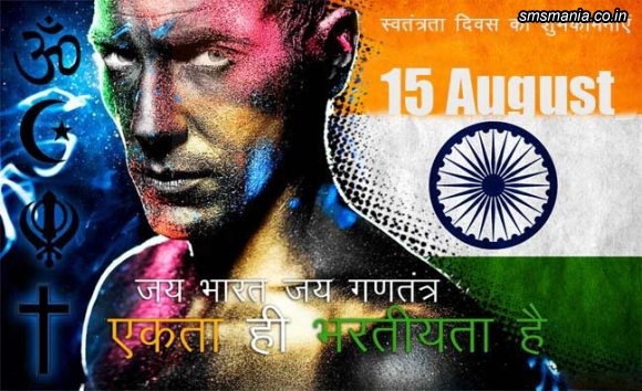 Proud To Be An IndianIndependence Day Images