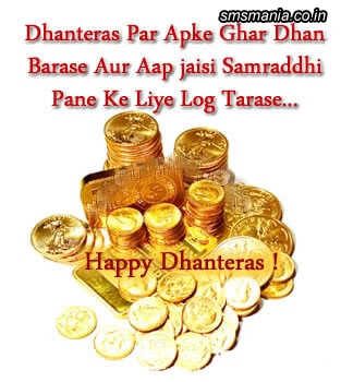 Dhanteras Par Apke Ghar Dhan Barase Aur Aap Jaisi Samreddhi Pane Ke Liye Log Terse.. Happy DhanterasDhanteras Images