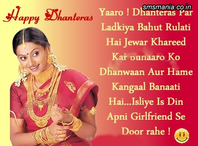 Happy Dhanteras Yaaro! Dhanteraas Per Ladkiya Bahut Rulati Hai, Jewar Khareed Kar Sunaaro Ko Dhanwaan Aur Hame Kangal Banaati Hai, Isliye Is Din Apni Girlfriend Se Door Rahe!Dhanteras Images
