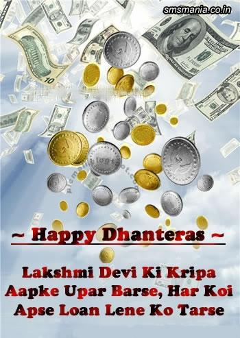 Happy Dhanteras Lakshmi Devi Ki Kripa Aapke Upar Barse, Har Koi Aapse Loan Lene Ko TarseDhanteras Images