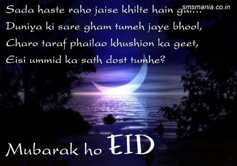 Eid Mubarak QuotesEid Mubarak Images