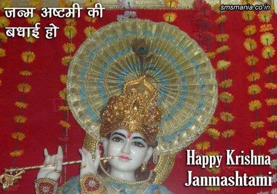 Janm Ashtami Ki Badhai HoKrishna Janmasthami