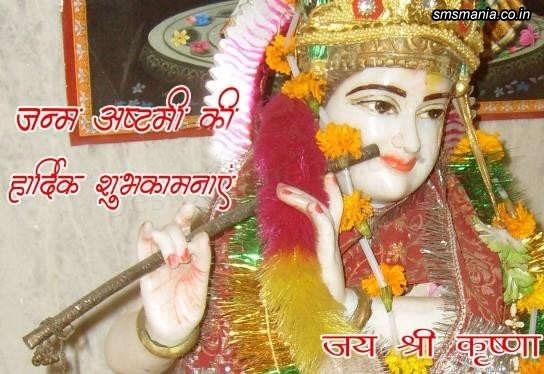 Janmashtami Ki Hardik Shubhkamnaye Jai Shri KrishanaKrishna Janmasthami