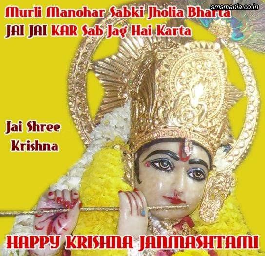 Murli Manohar Sabki Jholi Bharte Jai Jai Kar Sab Jag Hai Karta Happy Krishna JanmashtamiKrishna Janmasthami