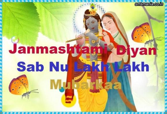 Janmashtami Diyan Sab Ne Lakh Lakh MubarkaaKrishna Janmasthami