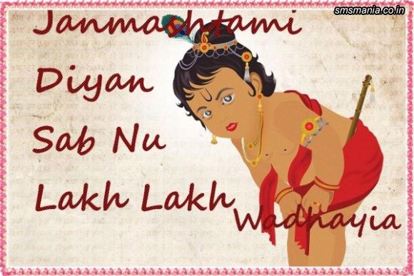 Janmashtami Diyan Sab Nu Lakh Lakh Wadhayia Punjabi WishKrishna Janmasthami