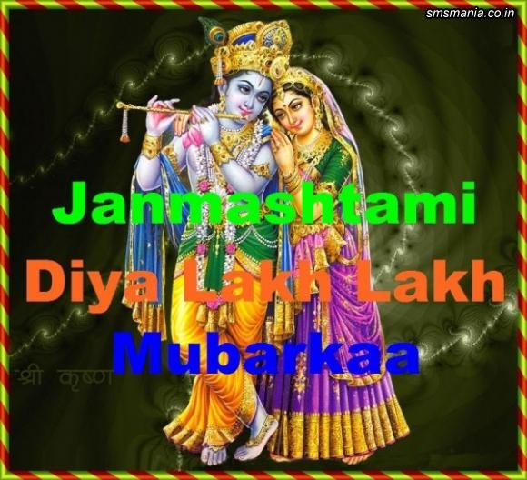 Janmashtami Diya Lakh Lakh MubarakaaKrishna Janmasthami