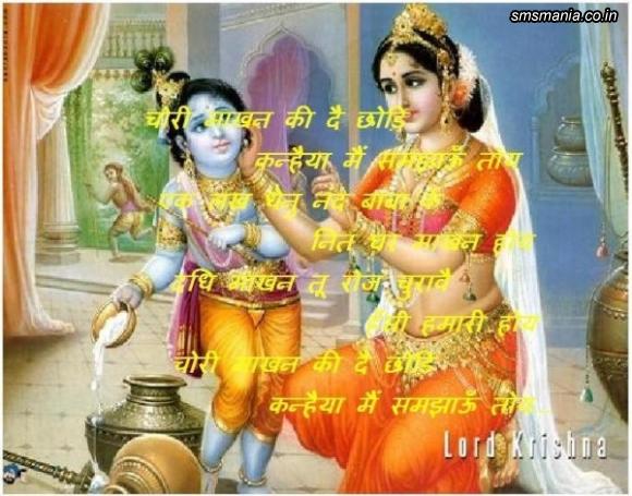Lord KrishnaKrishna Janmasthami